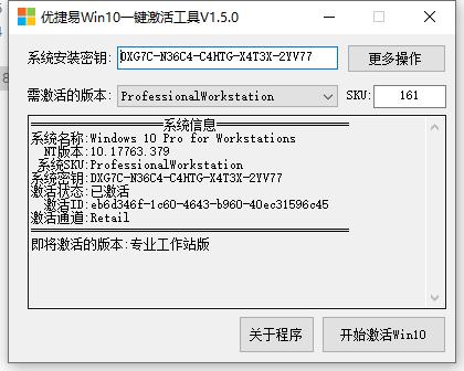 优捷易Windows10一键激活工具V1.5 – 2019-03-30