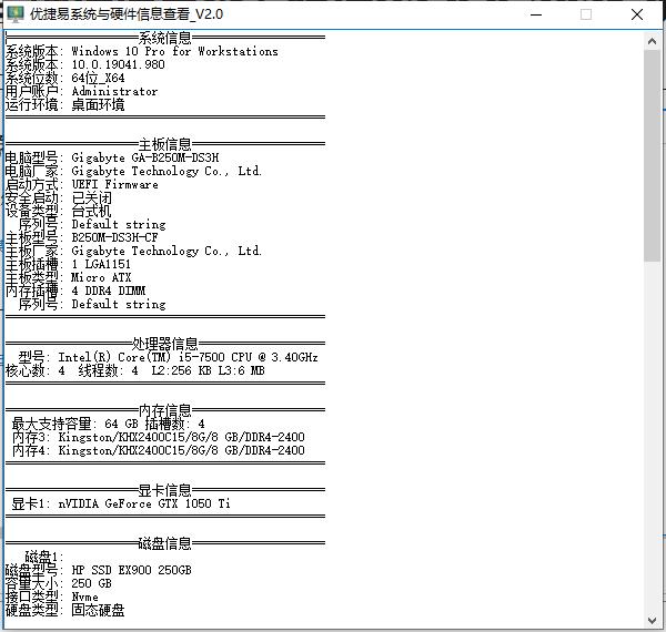 系统与硬件信息查看组件V2.0.0-2021-05-05