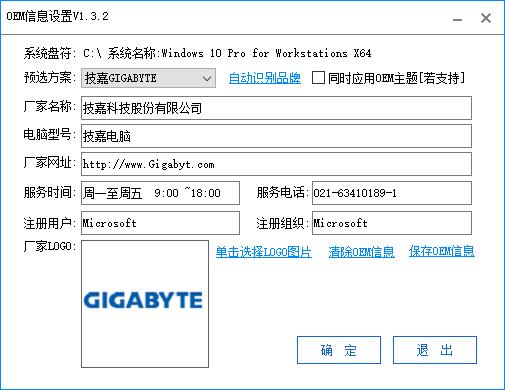 优捷易OEMLOGO导入工具V1.3.6-2021-09-28