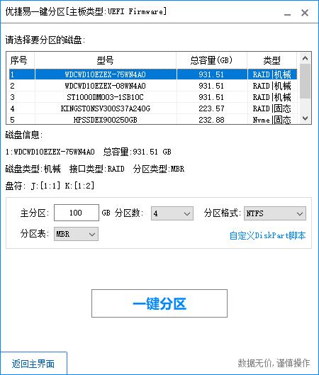 优捷易一键分区工具V1.1.0-2020.11.12